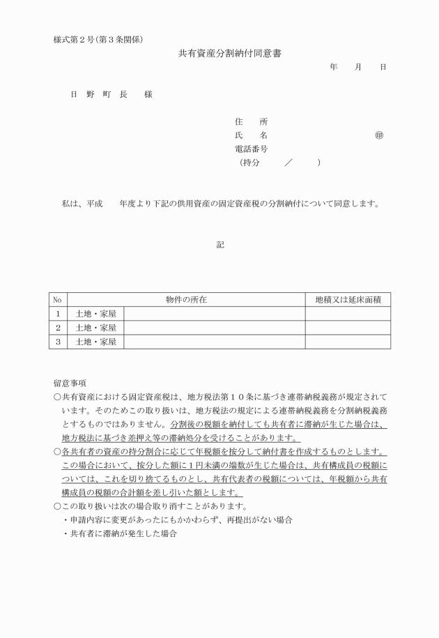 日野町共有資産に係る固定資産税分割納付取扱要綱