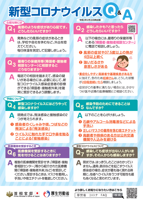 新型 コロナ ウイルス 鳥取 県 ANAから従業員の出向受け入れへ協議 鳥取県と三重県